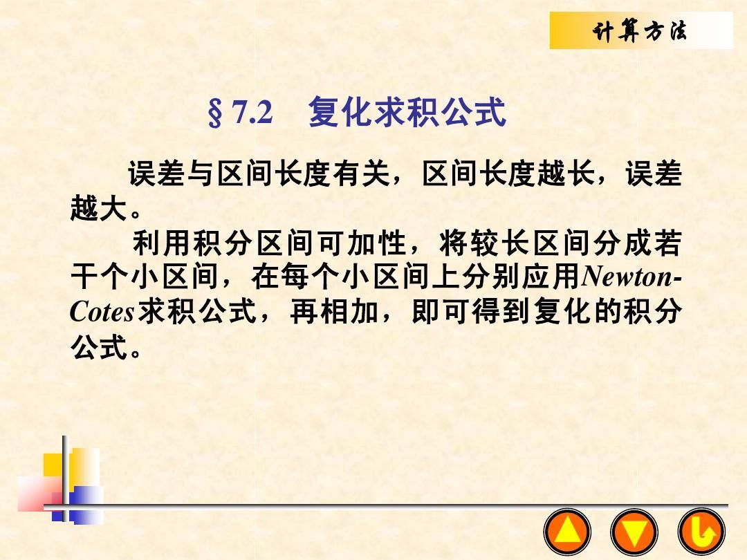 7.2 复化求积公式PPT_word文档在线阅读与下