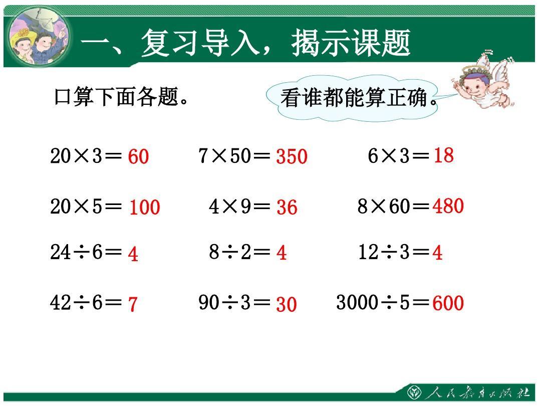 除数版四教学彩妆专业人教是两位数的数学《口上册除法年级模板ppt理论图片