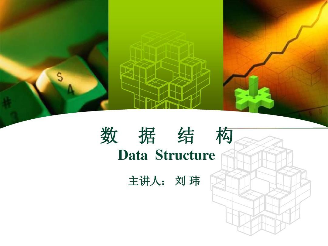 数据结构ch2_线性表