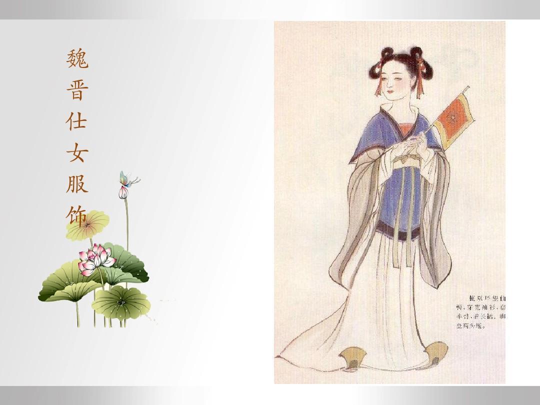 中国古代女子服饰之美ppt图片