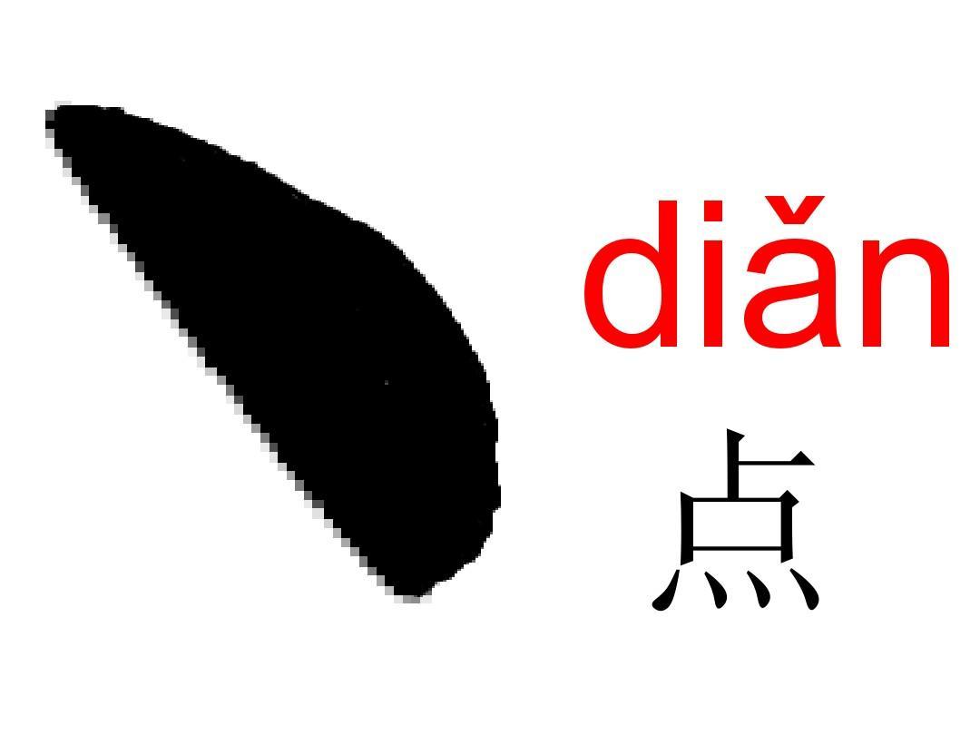 汉字基本笔画名称及写法PPT_word文档在线阅读与下载 ...