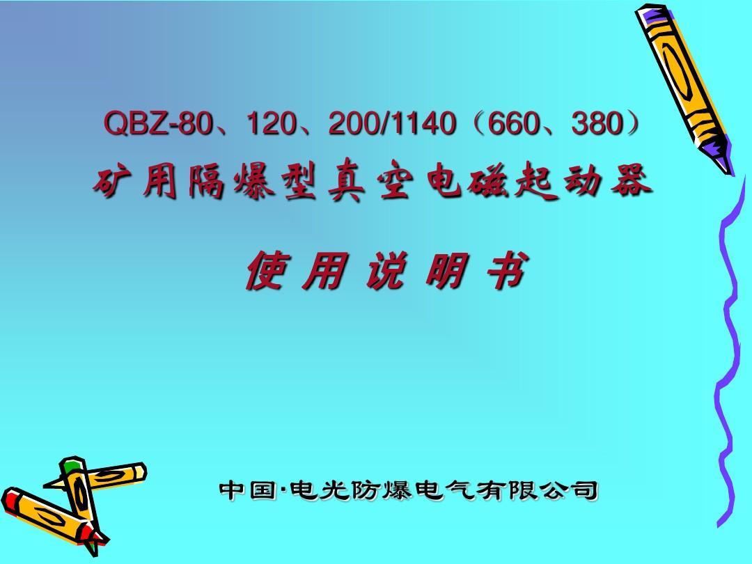 QBZ-80、120、200开关原理~