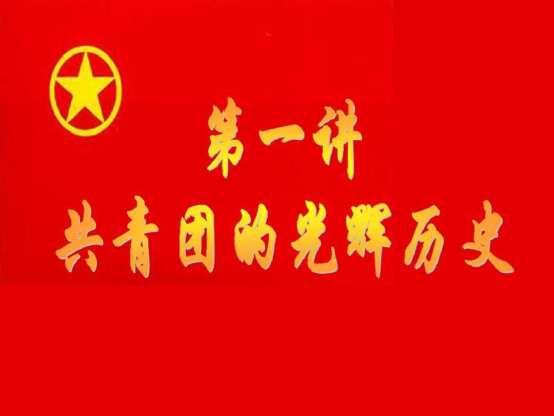 中国共青团历史课件ppt图片