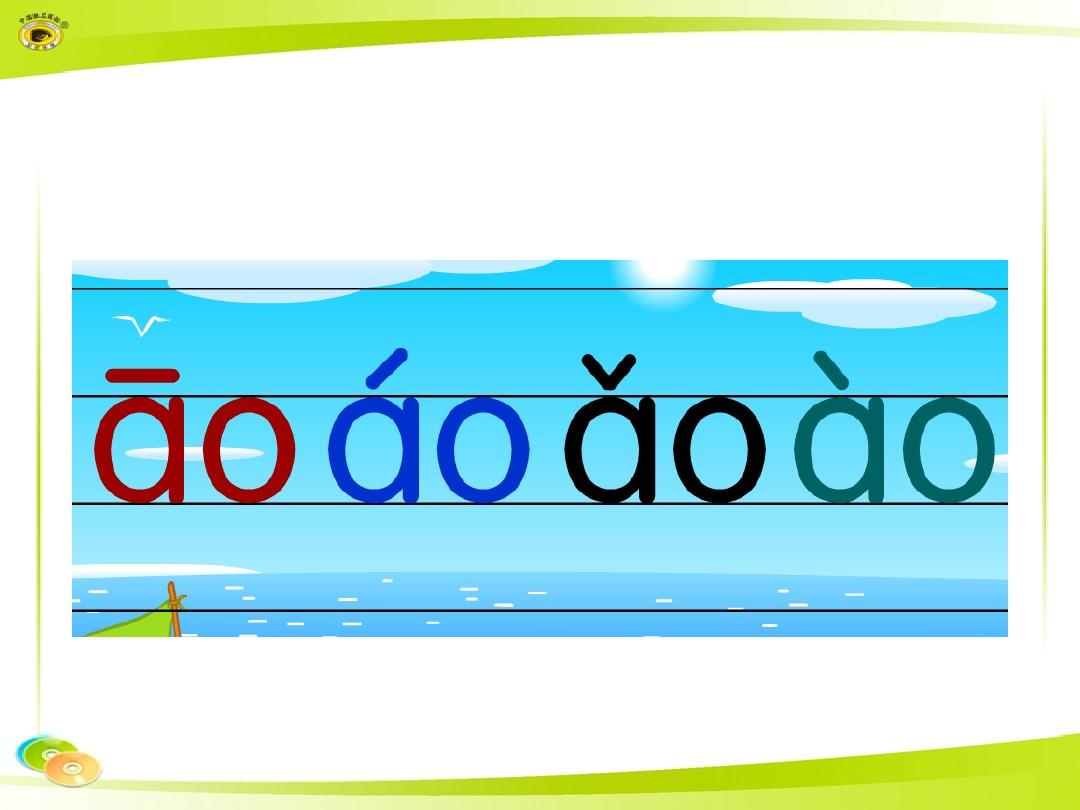 上�9�g�ao_2015年秋北师大版语文一年级上册第11单元字与拼音(四)《ao ou iu》