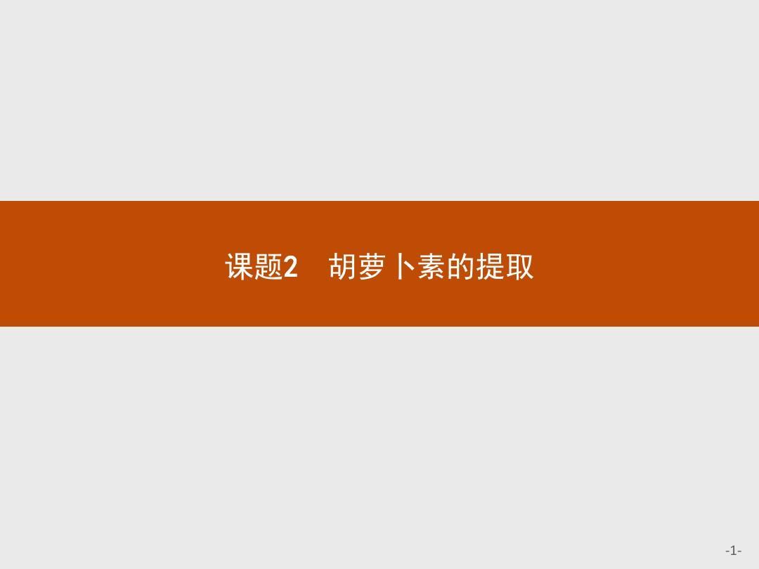 基础生物课件版提取1人教:6.2胡萝卜素的选修ppt会计高中说课ppt图片