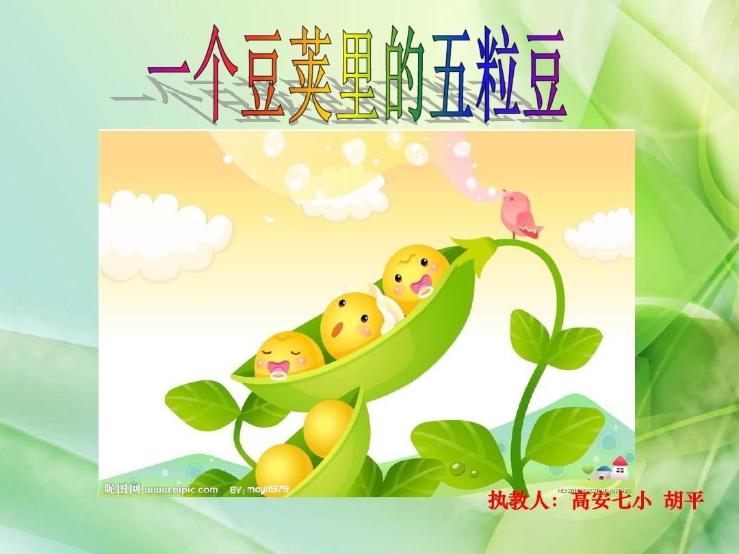 新语文a版语文五年级下册《一个豆荚里的五粒豆》ppt公开课课件2
