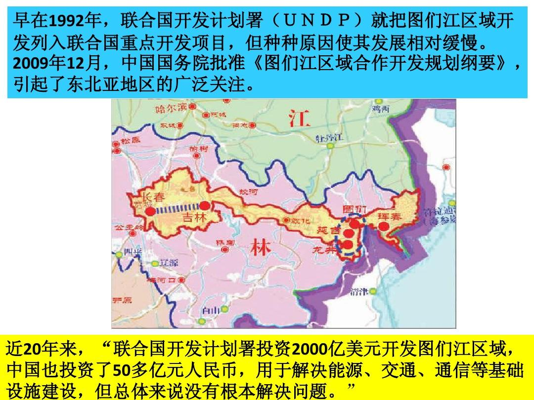 中国周边环境中的东北亚(一)ppt图片