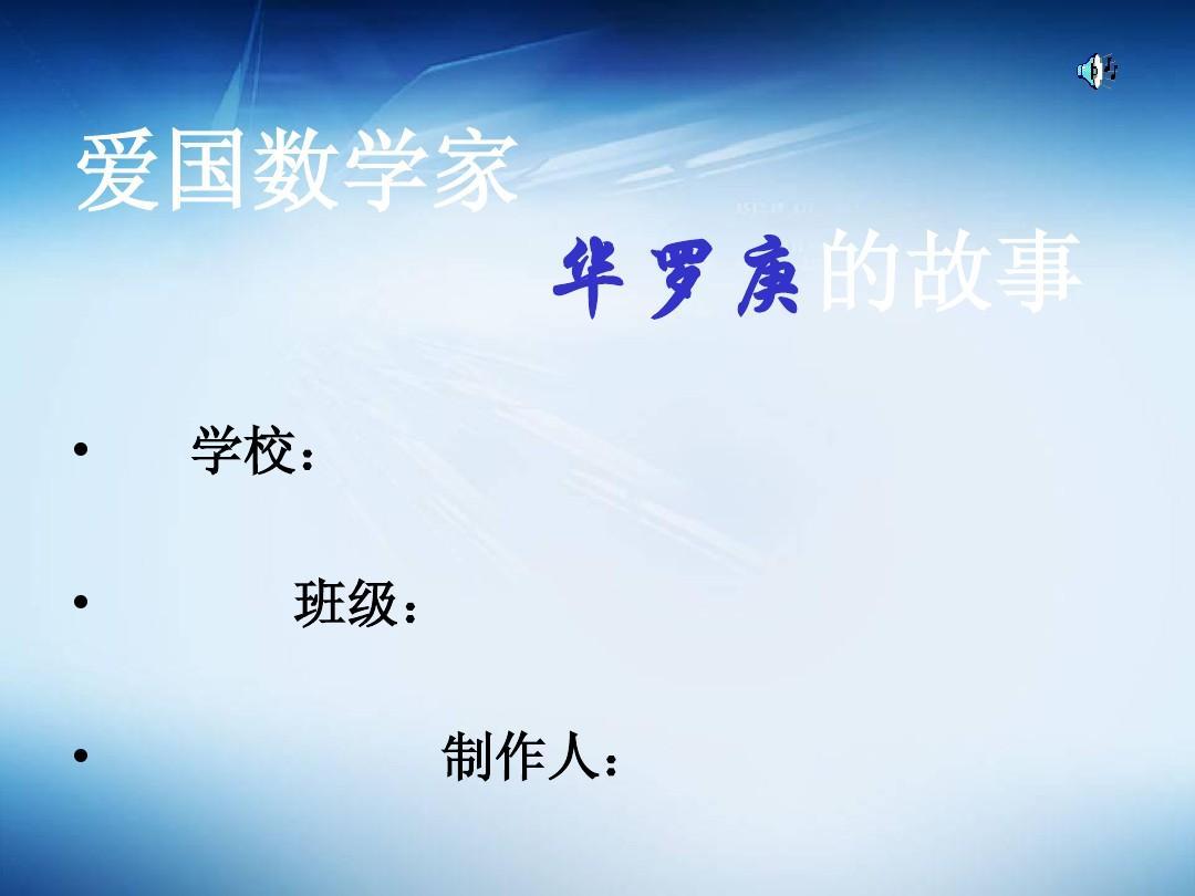 爱国数学家华罗庚的故事