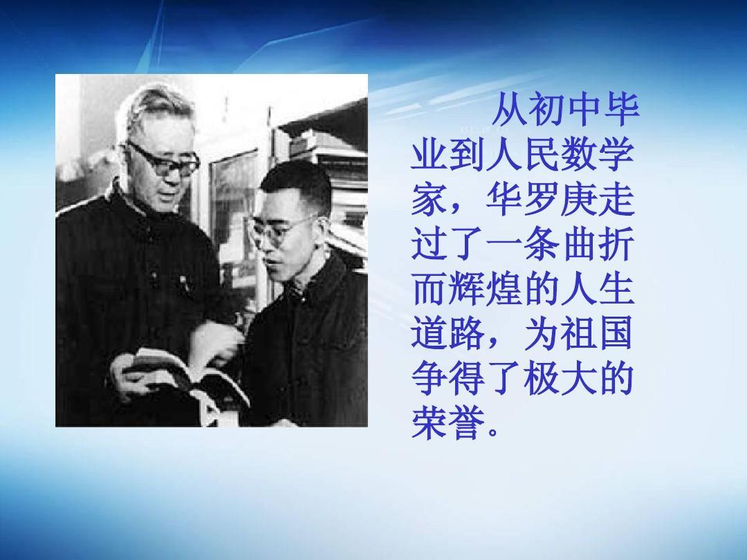 爱国数学家华罗庚的故事ppt