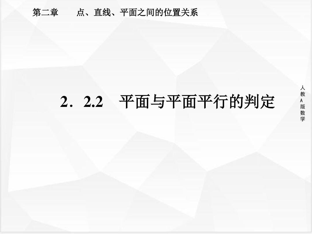 人教新课标A版高中数学必修二 可编辑课件 第二章 点、直线、平面之间的位置关系 222 平面与平面平行的判定