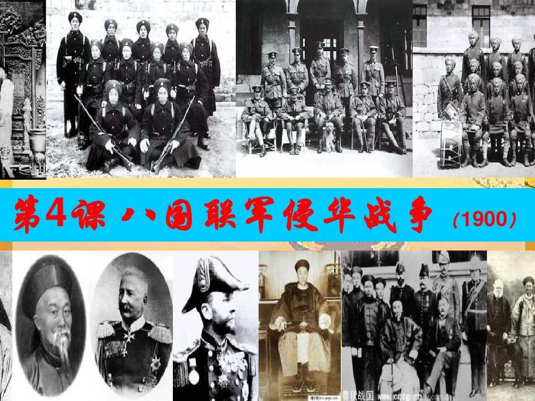 第4课 八国联军侵华战争