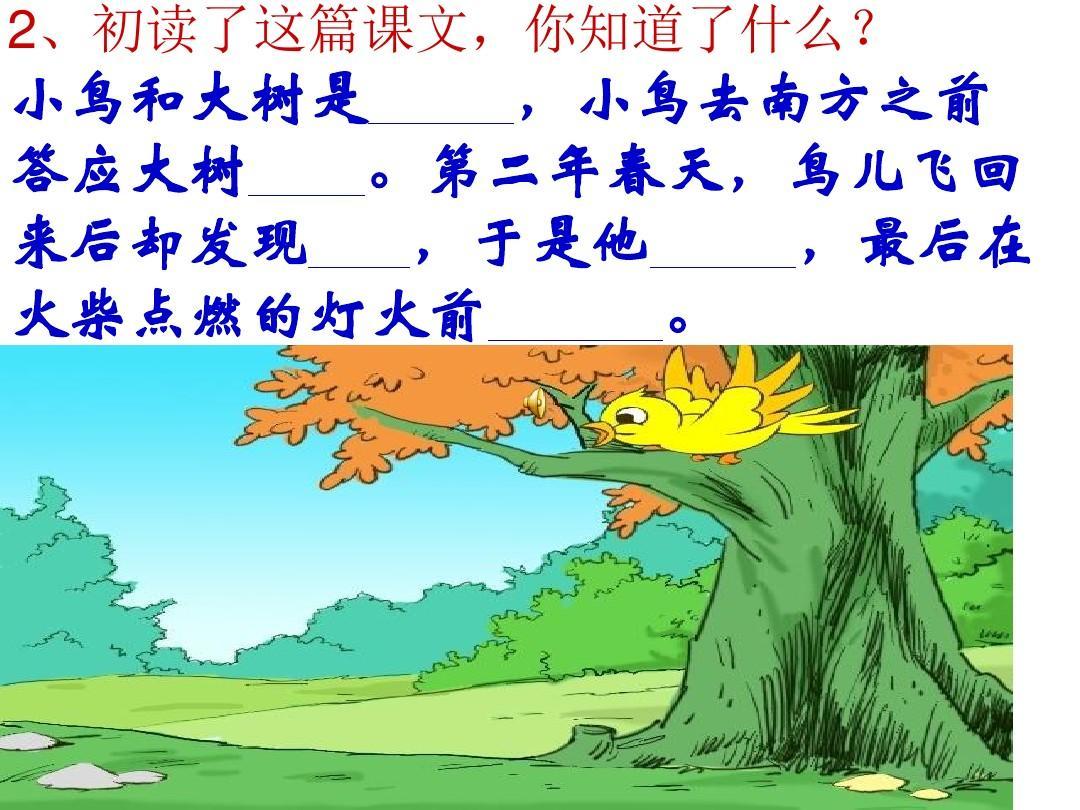 《去年的树》说课稿ppt企业内蒙v企业电商课件教案图片