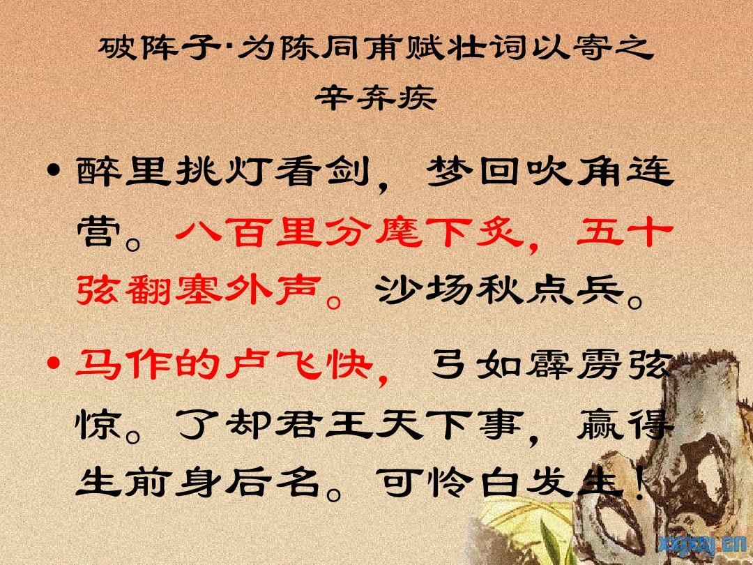 部编人教版九年级下册语文诗词曲五首《南乡子 登京口北固亭有怀》优秀课件