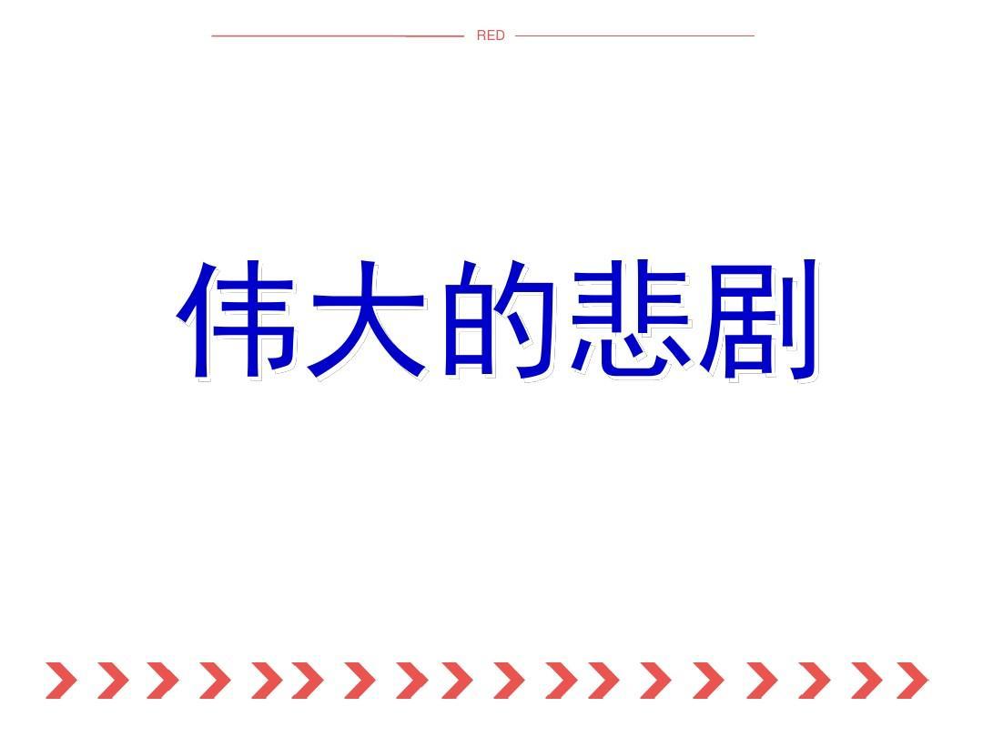 《伟大的悲剧》ppt课件3公开优质课教学课件化学教案分钟45v悲剧图片
