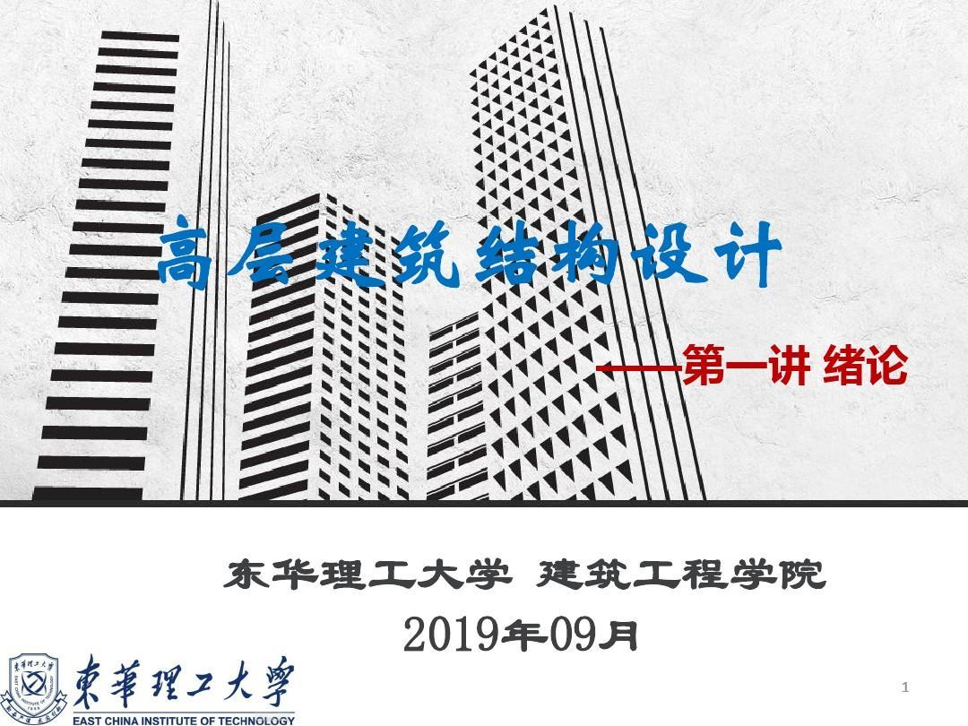 高层建筑结构设计xkxl1代号-PPT资料材料装修设计各项绪论文档图片