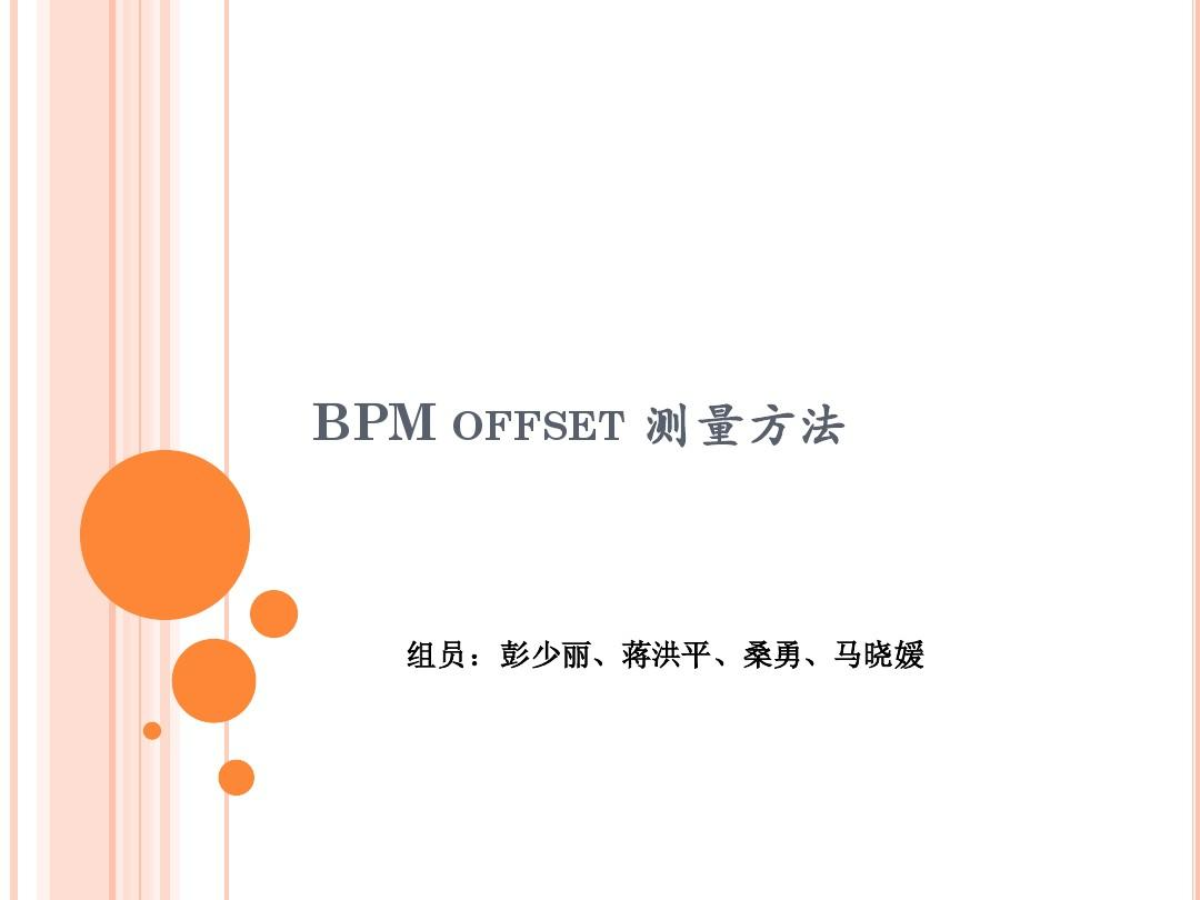BPM+offset测量方法
