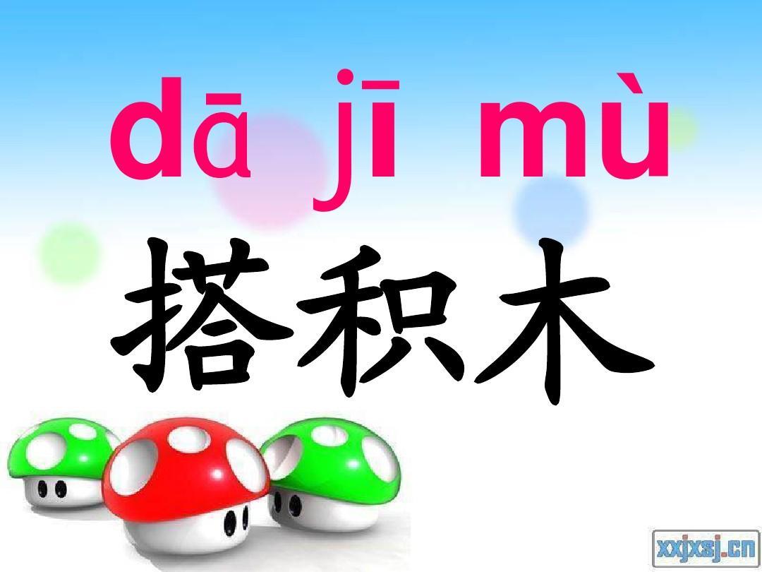 人教版语文一年级汉语拼音jqx公开课课件ppt图片
