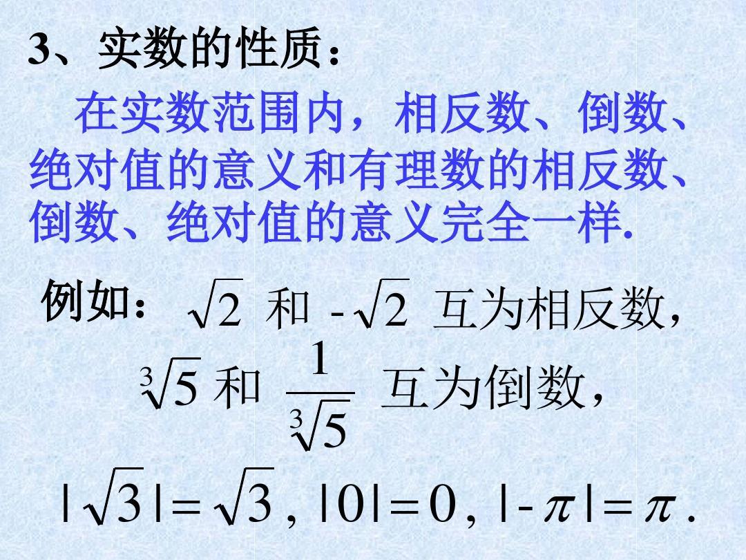 鲁教版初中七上4.6《数学》ppt课件2题图像函数关于实数图片