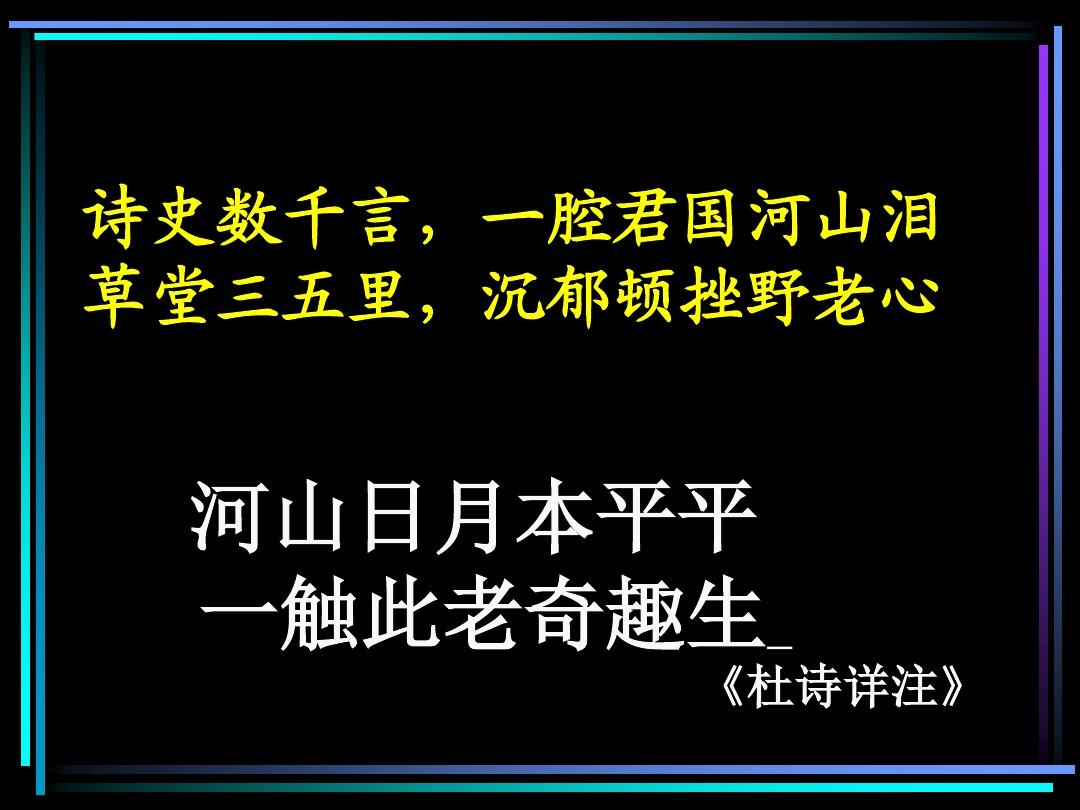 优课唐诗北师大版教学(选修《高中欣赏》)简章语文高中招聘日照图片