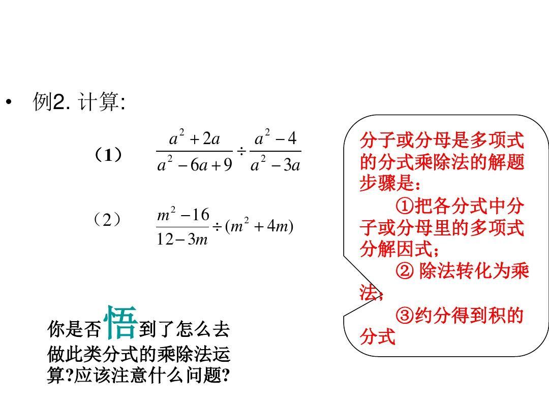 新浙教版七年级乘除下数学备课课件5.3年级的学期(1)ppt一分式下家务活说课稿图片