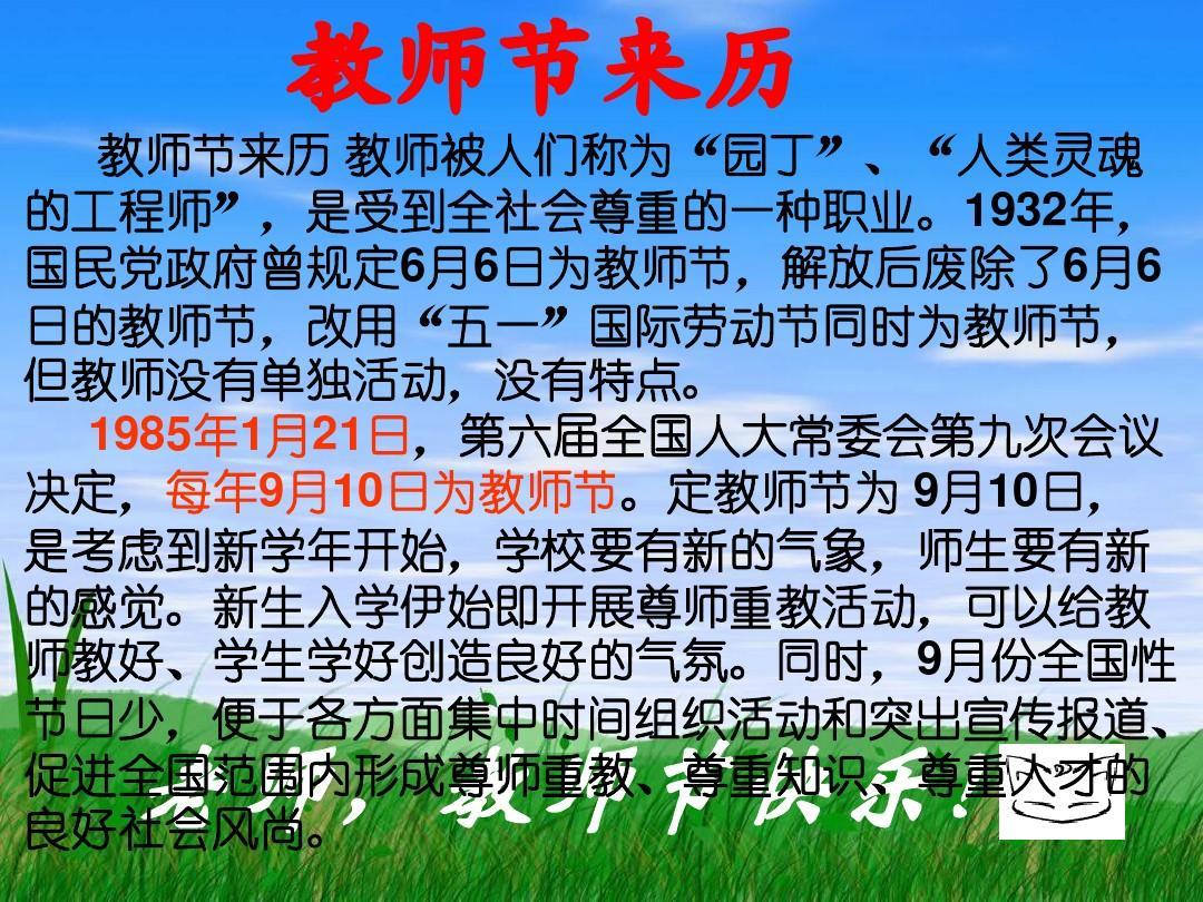 三年级日记教师节_小学生三年级数学日记