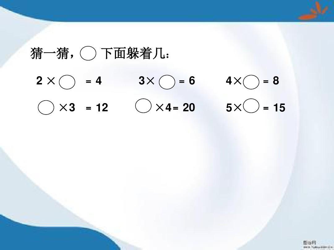2016最新青岛版数学二年级上册第七单元《制作标本 表内除法》(信息窗1)课件