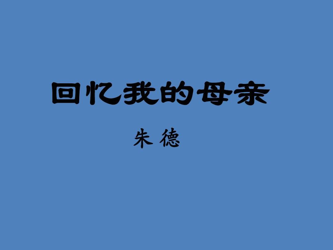 [中学联盟]江苏省南通市海安县大公镇初级中学苏教版八年级语文上册