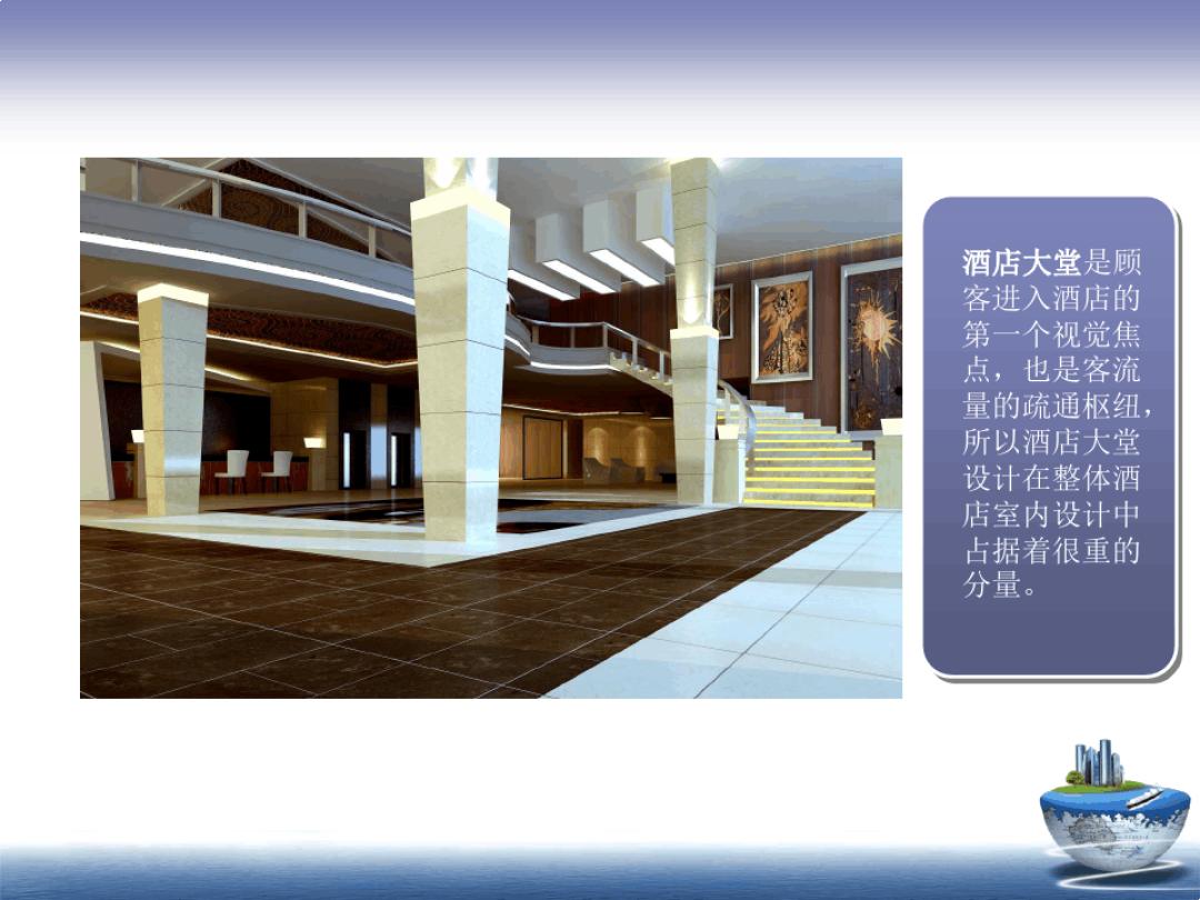 艺术主题酒店 酒店设计ppt 酒店ppt模板 酒店案例 快捷酒店方案图片