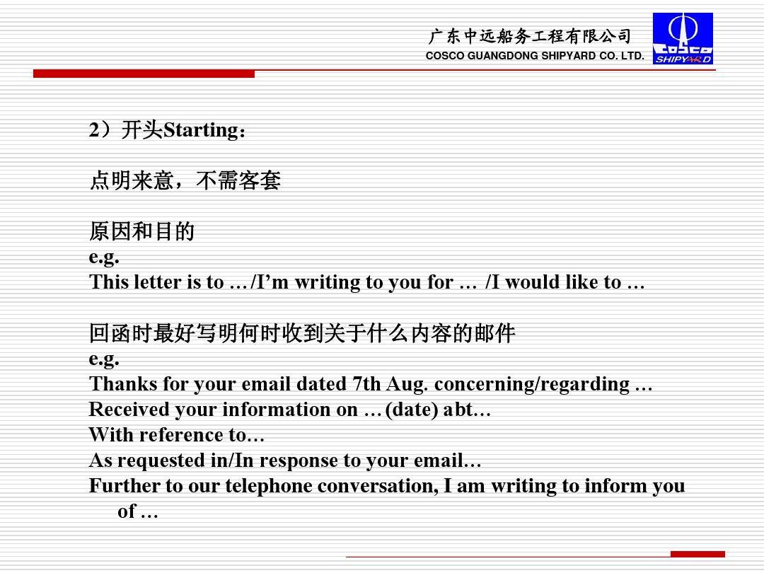 英文商务邮件写作要求与应用ppt