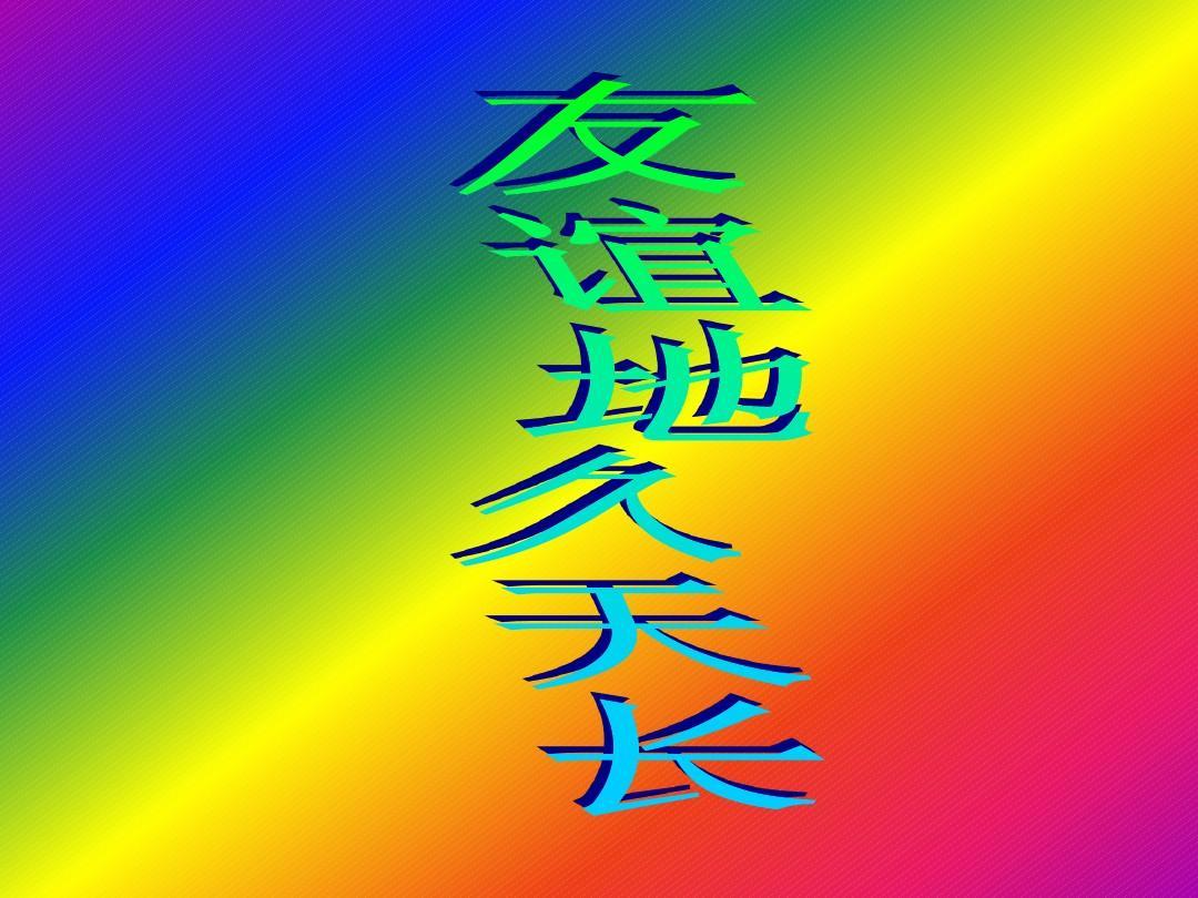 山东省郯城县红花镇初级中学初中音乐《友谊地久天长》课件ppt