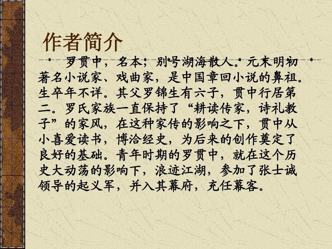 三国演义幻灯ppt图片