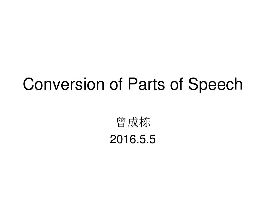 conversion of parts of speech(翻译中的词性转换)ppt