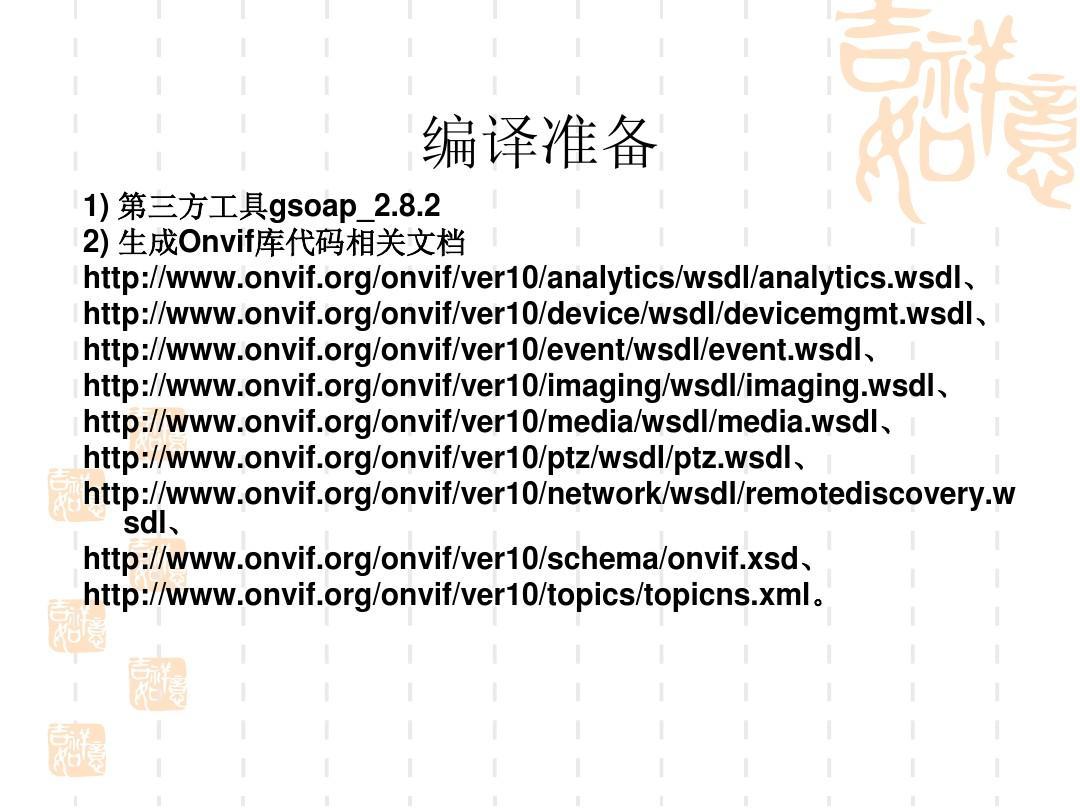 http://www.51wendang.com/pic/db2aeae46b7edd84b32d800a/8-810-jpg_6-1080-0-0-1080.jpg_xsd, http://www.51wendang.com/onvif/ver10/topics/topicns.xml.