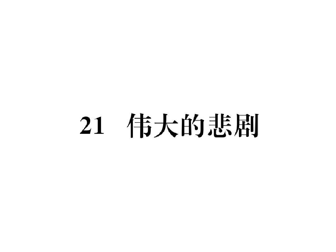 语文教版七悲剧下册日历课件21伟大的课件.43pptv语文年级新人的图片