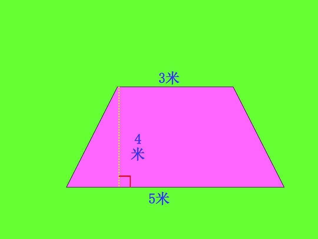 梯形的面积公式_ppt课件  第7页 (共13页,当前第7页) 你可能喜欢 梯形面积公式 梯形