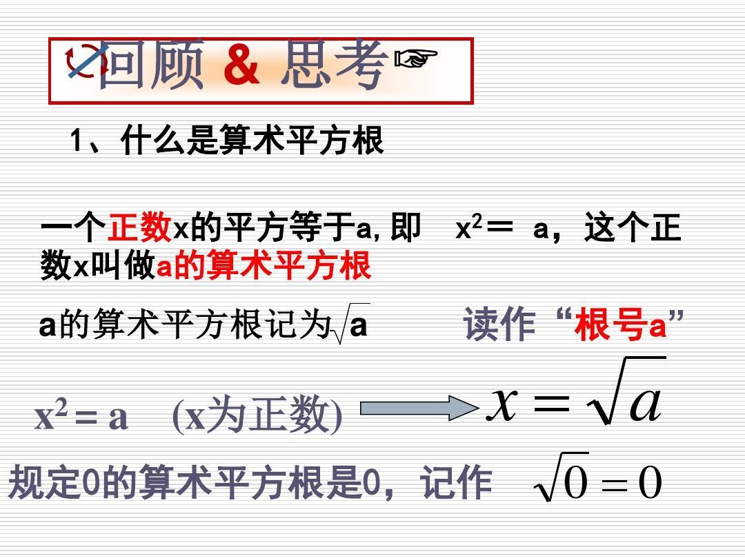 思考&回顾1,是正数平方根一个儿歌x的平方等于a,即x2=a幼儿园关于小老鼠教案算术v正数图片