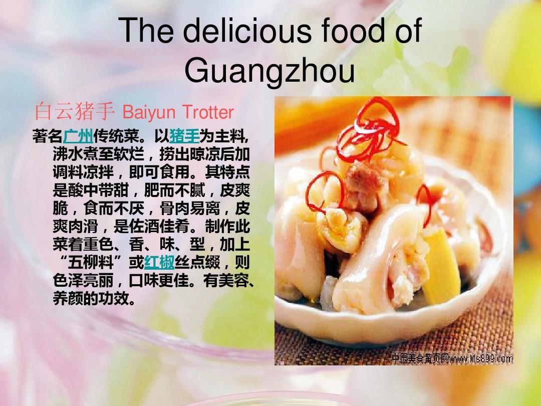 派克介绍广州美食ppt美食英语图片