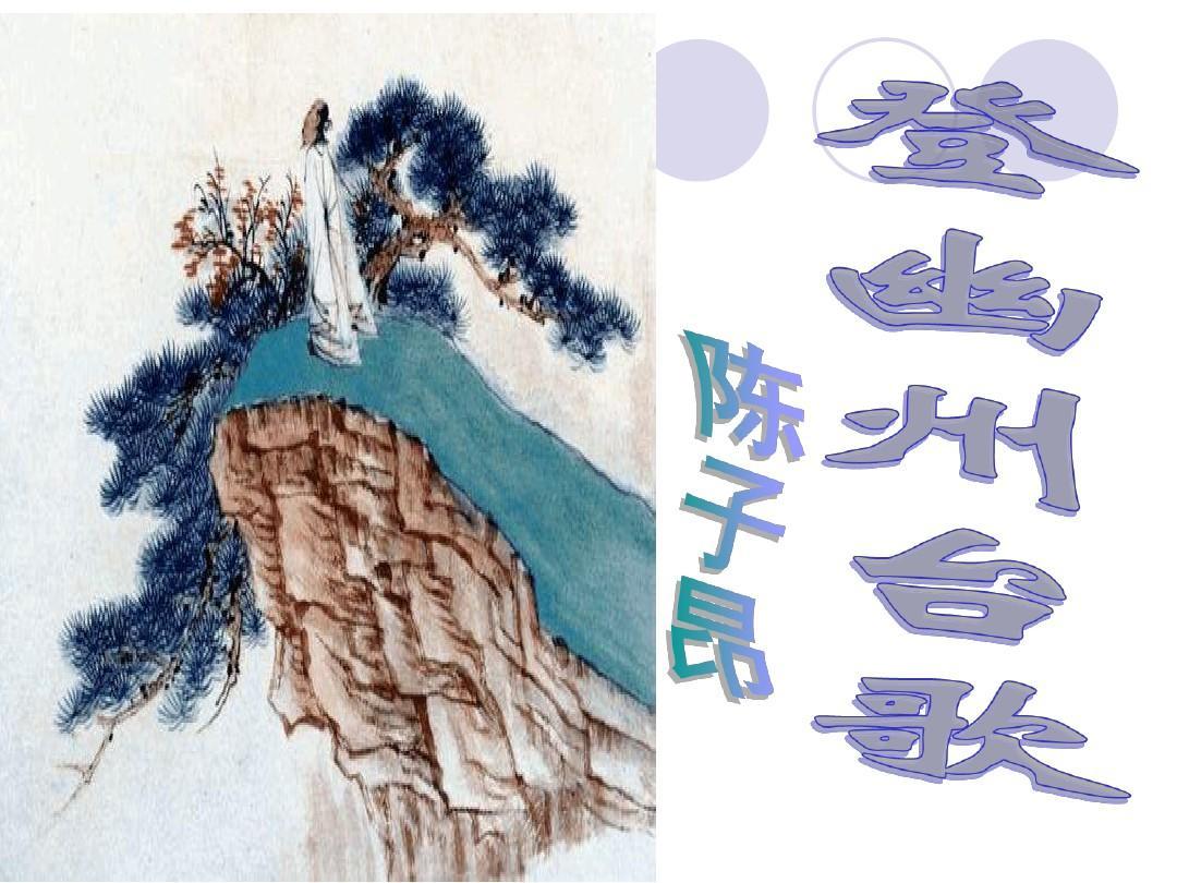 古代诗歌五首——登幽州台歌ppt图片