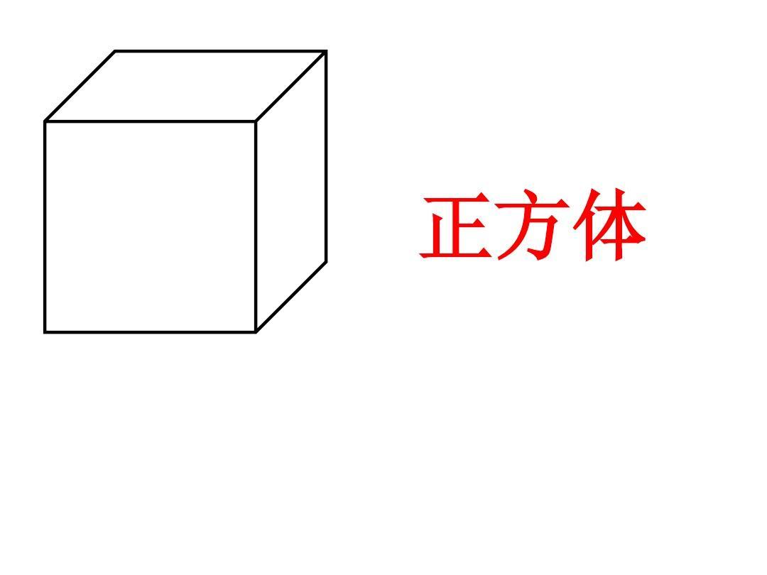 数正方体个数ppt图片