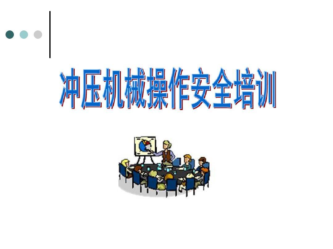 V 冲压操作安全培训(11.2)