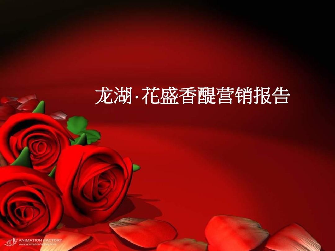北京市龙湖花盛香堤营销报告[1]