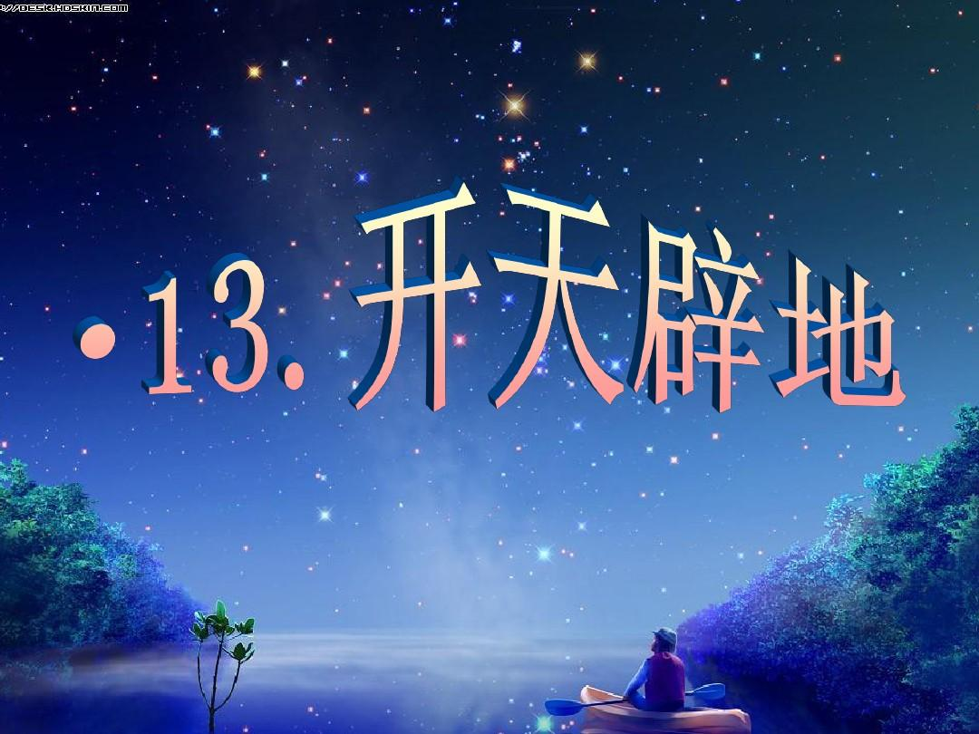 13.开天辟地(苏教版)ppt