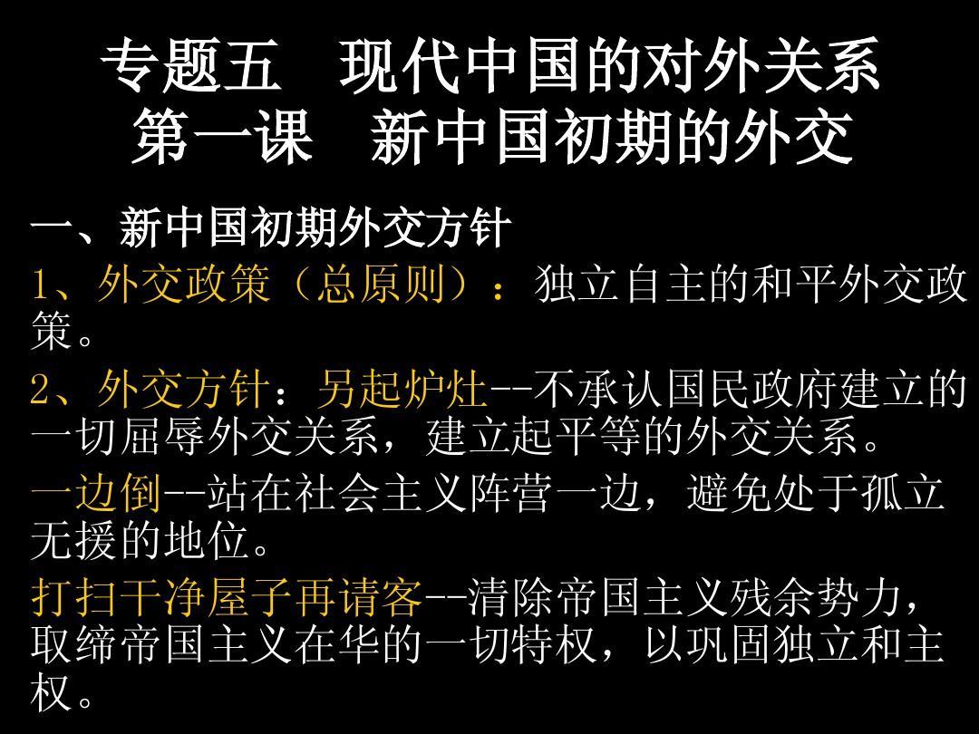 专题五1新中国初期的外交