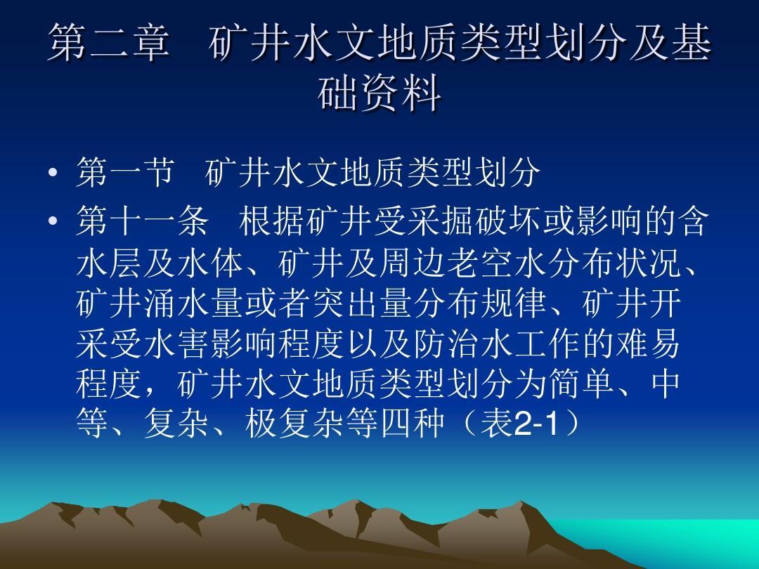 煤矿探放水管理体制[1]5yi101.com