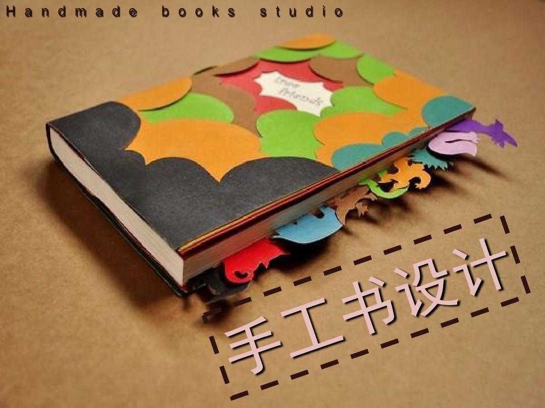 《手工书设计》ppt图片