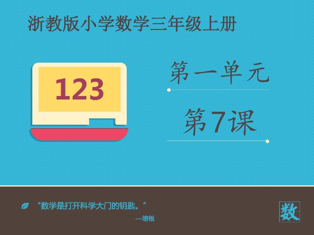 三年级上册数学课件-三位数乘一位数二-∣浙教版