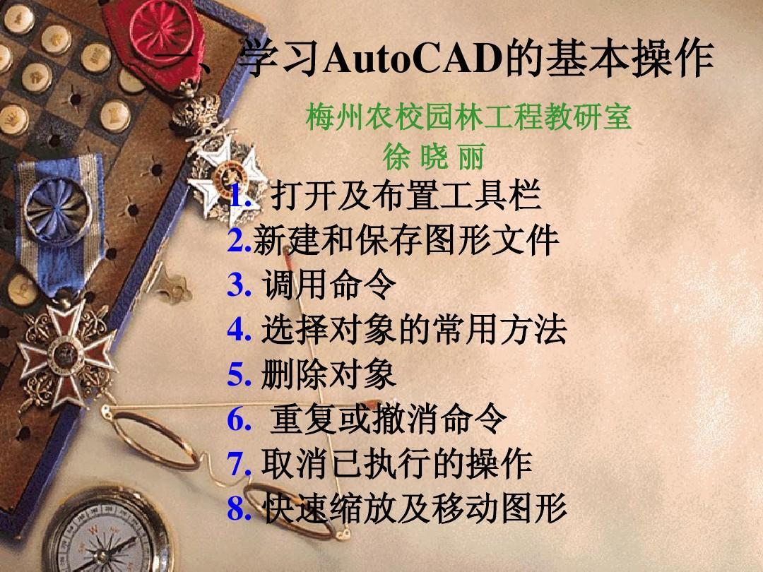 1学习CAD的基本操作PPT_word文档在线阅读画的cad粗什么线快捷键变图片