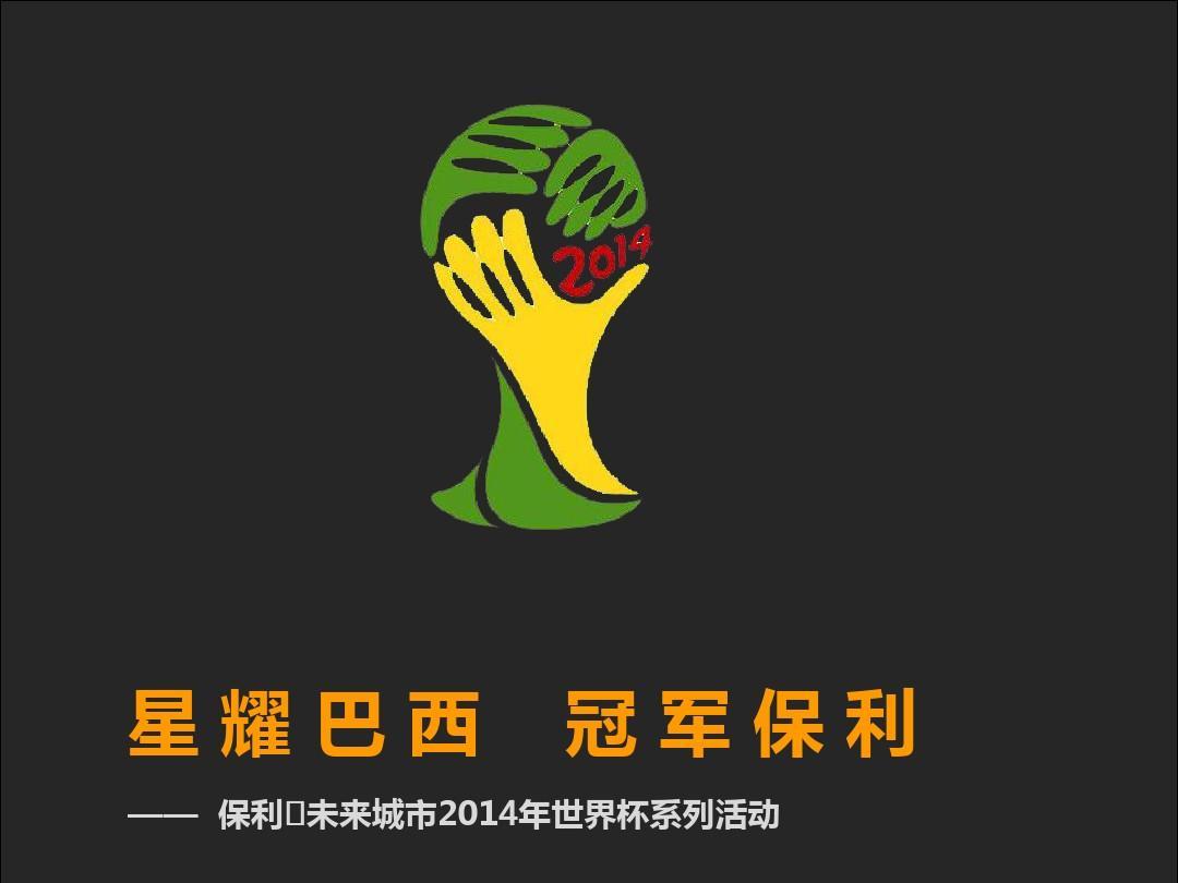 XX房地产 2014年巴西世界杯系列活动