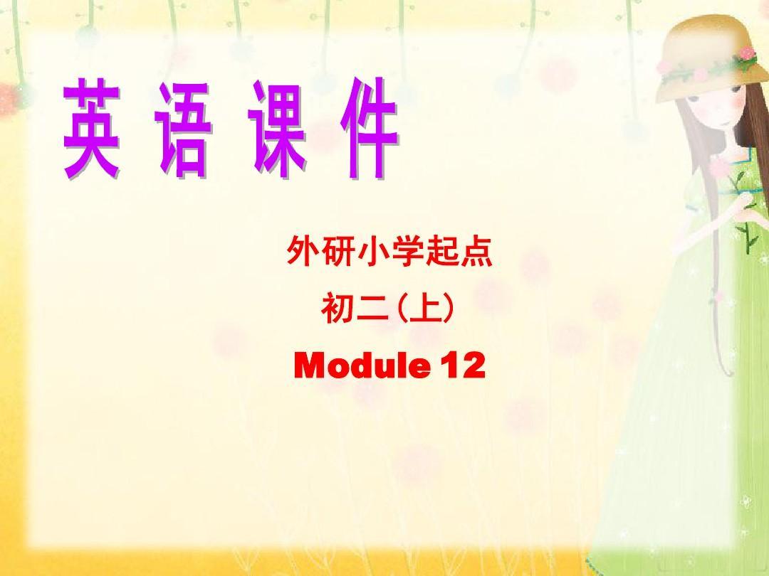 外研版英语八上册年级Module12Unit1精品课件课后v上册反思图片