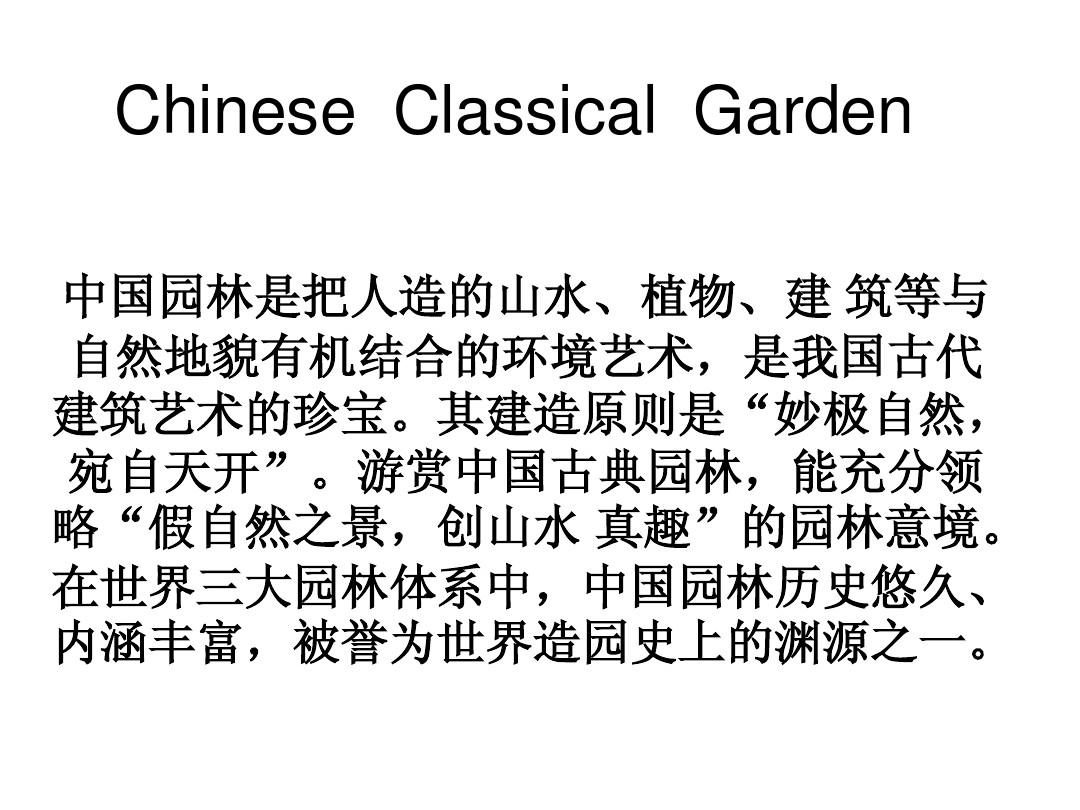 Chinese  Classical  Garden中国园林